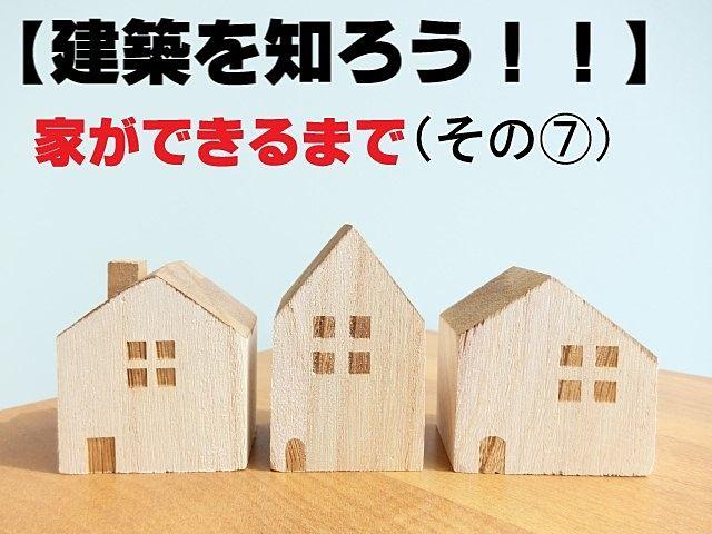 【建築を知ろう!!】家ができるまで(その⑦)