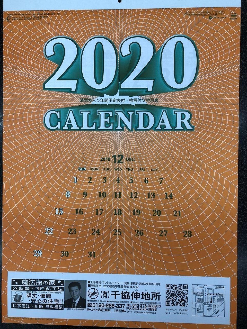 来年のカレンダー差し上げます!!