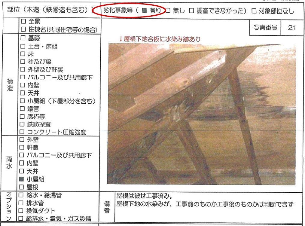 小屋組みの腐食は見られず(目視レベル)。現在はガルバリウム鋼板にて屋根施工済み。