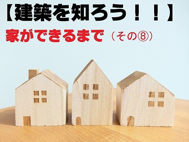 【建築を知ろう!!】家ができるまで(その⑧)