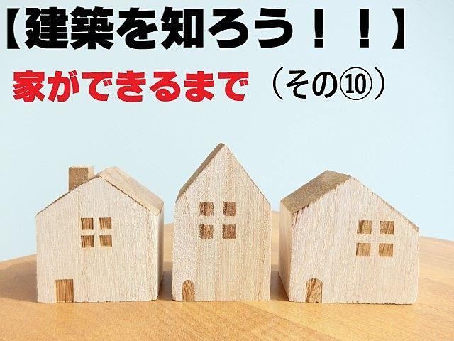 【建築を知ろう!!】家ができるまで(その⑩)