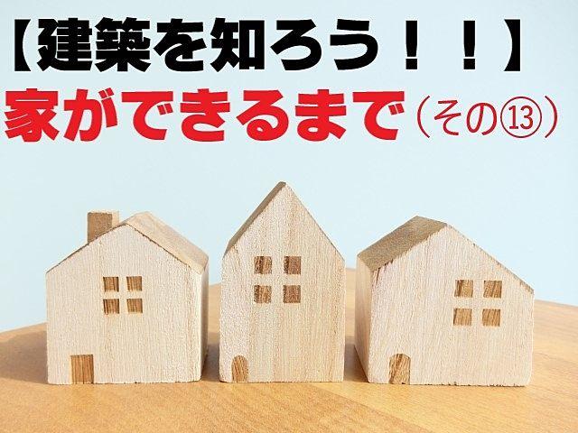 【建築を知ろう!!】家ができるまで⑬