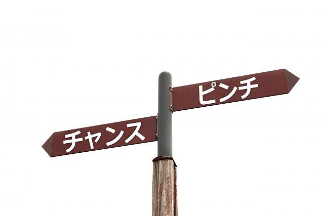 幕張本郷の不動産社長経験128)不動産売買の面白さ(好事魔多し)