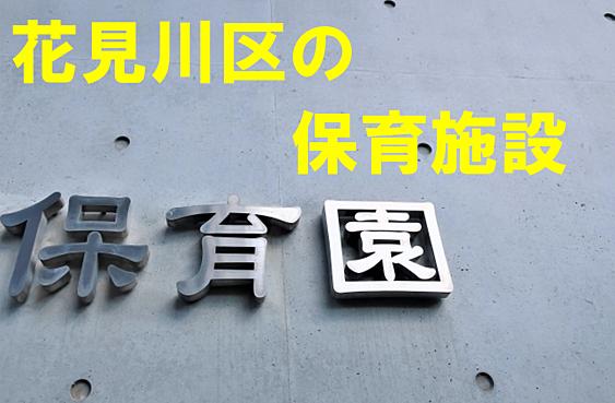【千協伸地所のタウン情報】花見川区の保育施設情報
