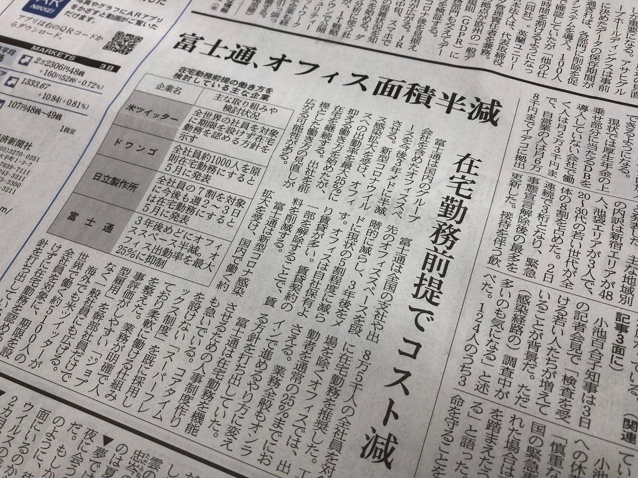 コロナ災禍でパラダイムシフト!?「富士通、オフィス面積半減」!!