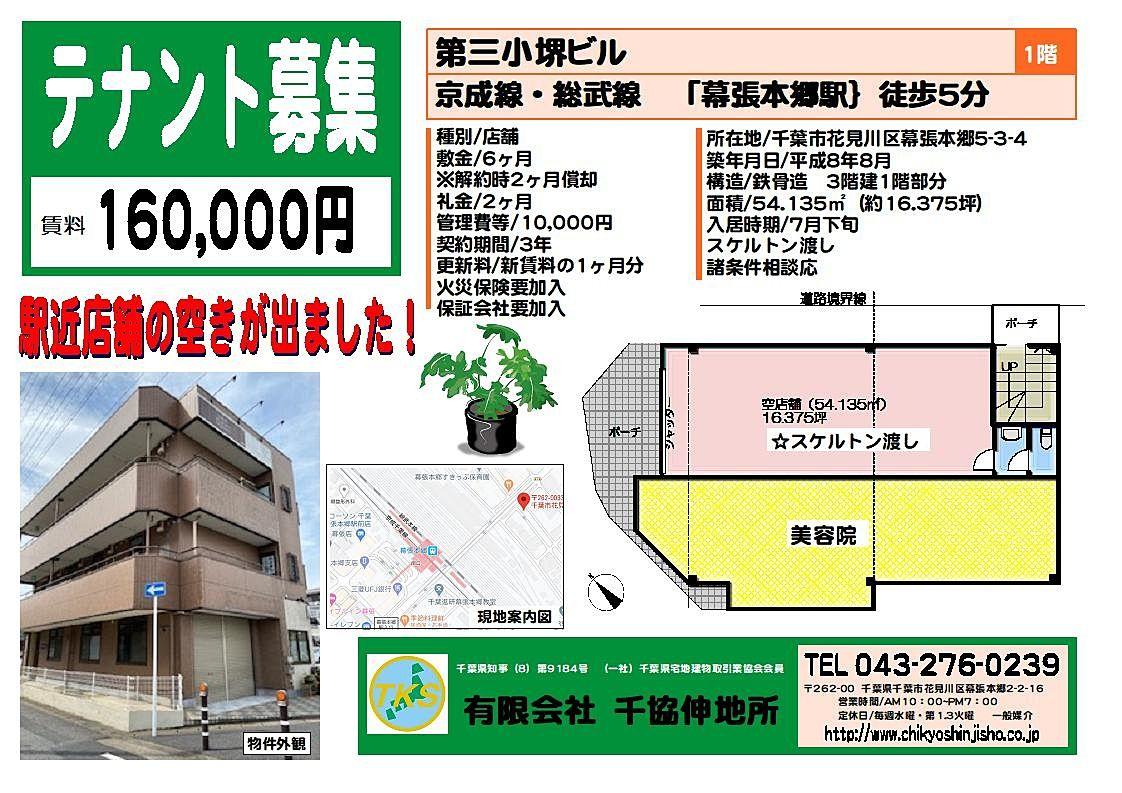幕張本郷駅徒歩5分 店舗物件空きました。