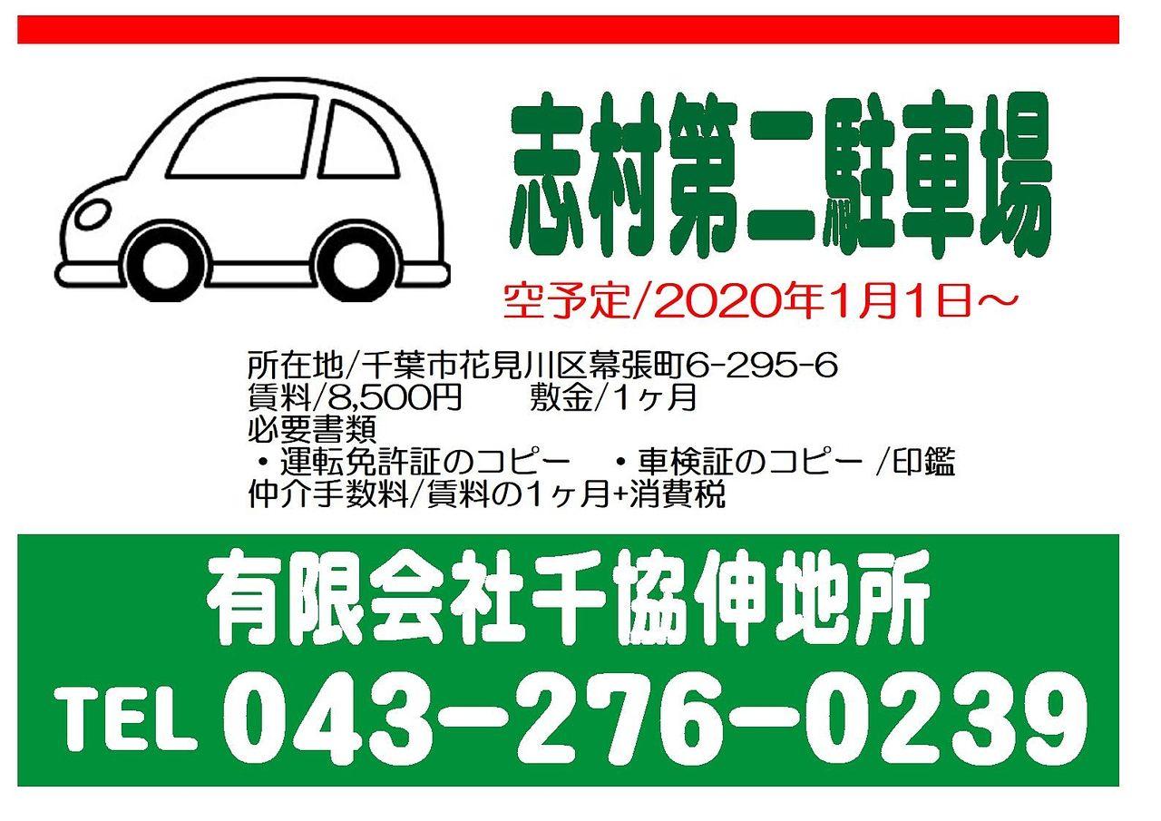 駐車場入庫者の募集!!