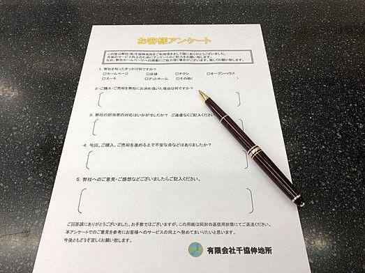 お客様アンケート(2021年 Vol.1)
