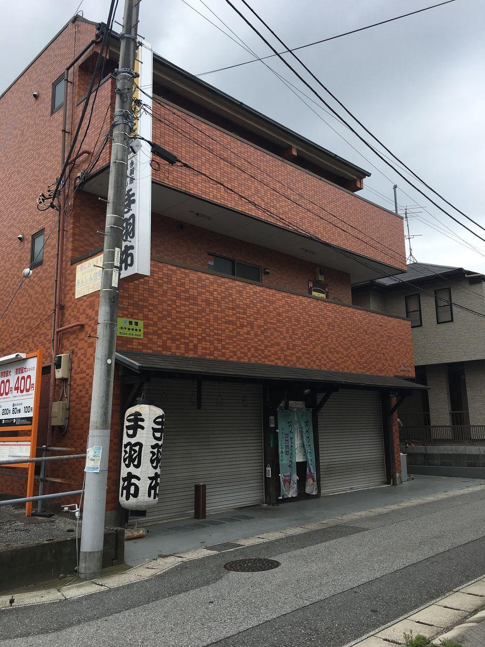 JR幕張本郷駅徒歩5分の駅近物件「カノアビル」です。