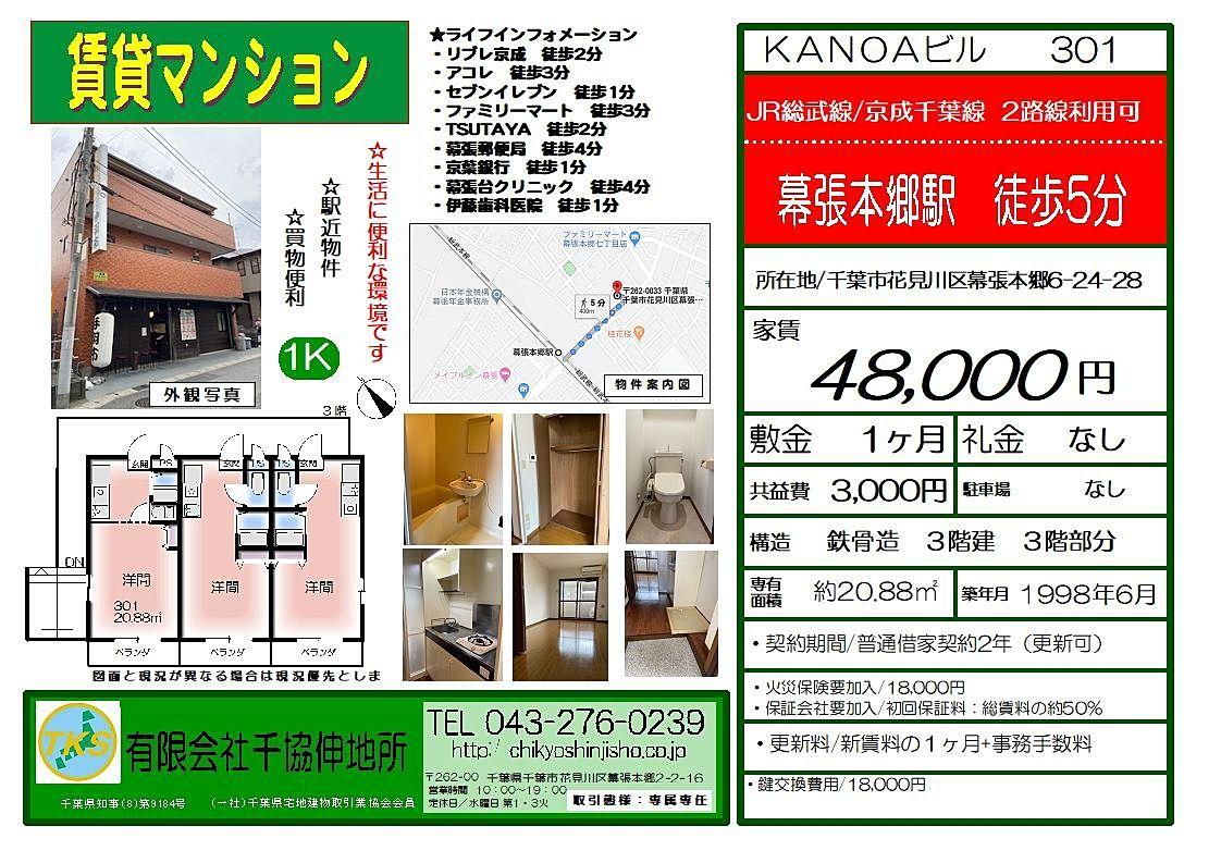 JR幕張本郷駅徒歩5分の駅近物件「カノアビル」入居者募集中!価格を下げました!
