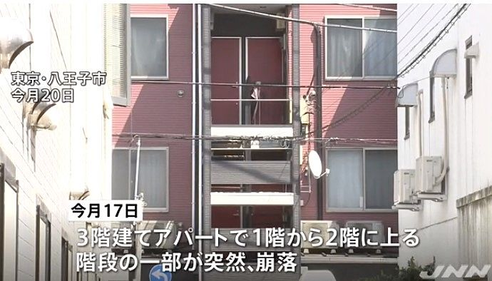 築8年で階段崩落?八王子市のアパート事故について
