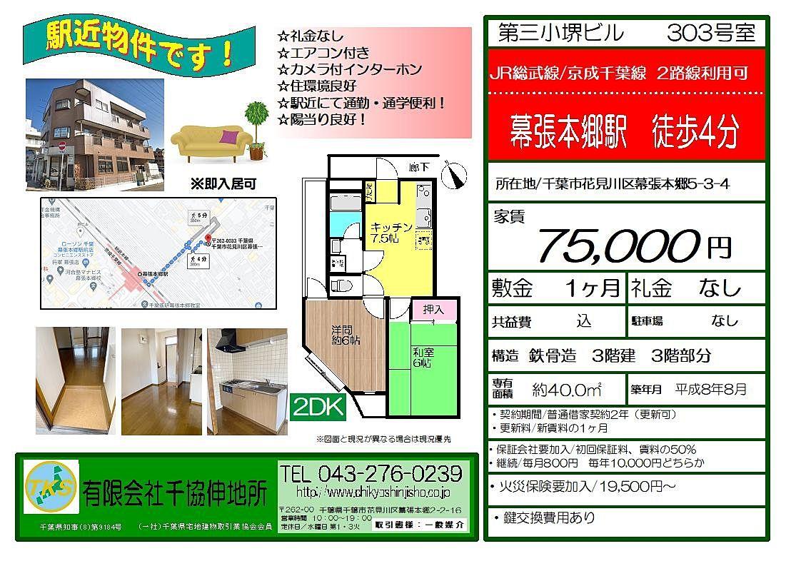 駅近物件 2DKのお部屋が空きました。