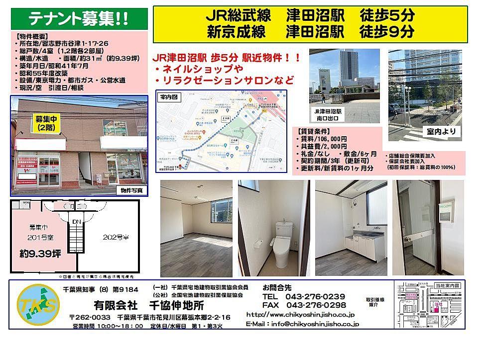 JR津田沼駅徒歩5分に空き物件!!