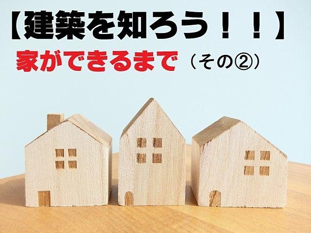 【建築を知ろう!!】家ができるまで(その②)